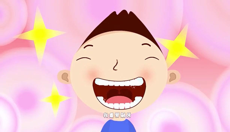 常青藤爸爸全科教育丨兒童好行為養成記-2.刷牙歌