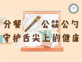 分餐公筷公勺守護舌尖上的健康