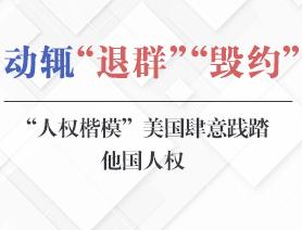 """動輒""""退群""""""""毀約""""——""""人權楷模""""美國肆意踐踏他國人權"""