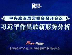 中央政治局常委會召開會議,習近平作出最新形勢分析