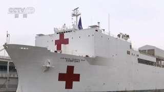 美國:停靠紐約的醫院船將接收新冠肺炎患者