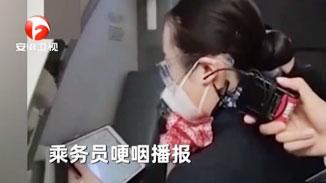 武漢首個航班起飛 乘務員哽咽播報