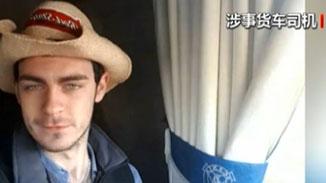 埃塞克斯郡集裝箱貨車慘案:英國集裝箱貨車司機承認過失殺人