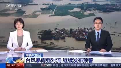 中央氣象臺:臺風暴雨強對流 繼續發布預警