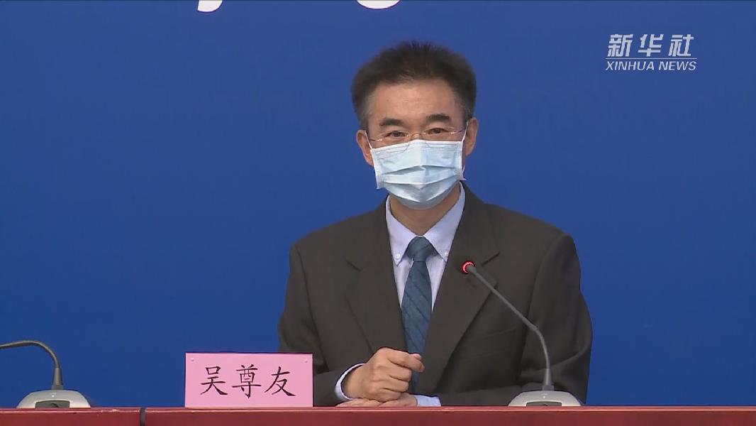 吳尊友:北京市響應及時 把疫情控制在了最小范圍