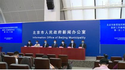 記者連線 | 北京19日新增確診病例22例 均與新發地有關