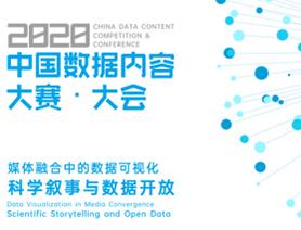 2020年中國數據內容大賽喊你來報名啦!