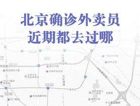 北京確診外賣員近期都去過哪?