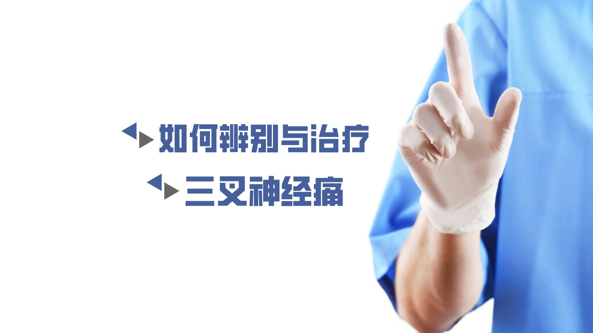 于炎冰:如何辨別與治療三叉神經痛?