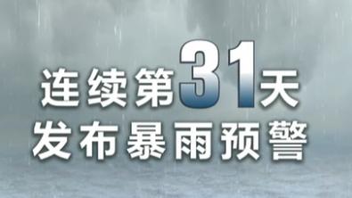 中央氣象臺連續第31天發布暴雨預警