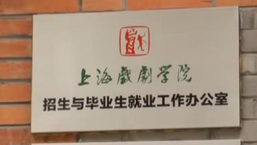 上海戲劇學院 北京電影學院:現場專業考試調整為線上考試