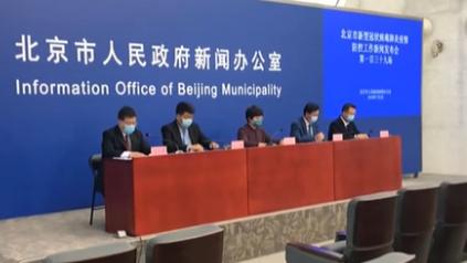 北京某項目施工現場1例確診病例 已全面封閉