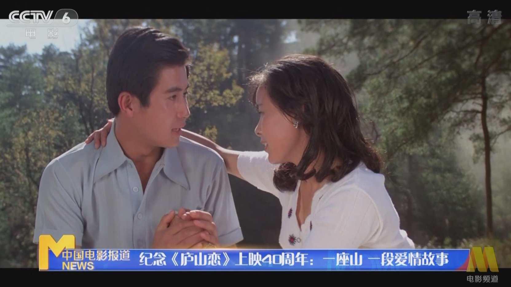 紀念《廬山戀》上映40周年:一座山 一段愛情故事
