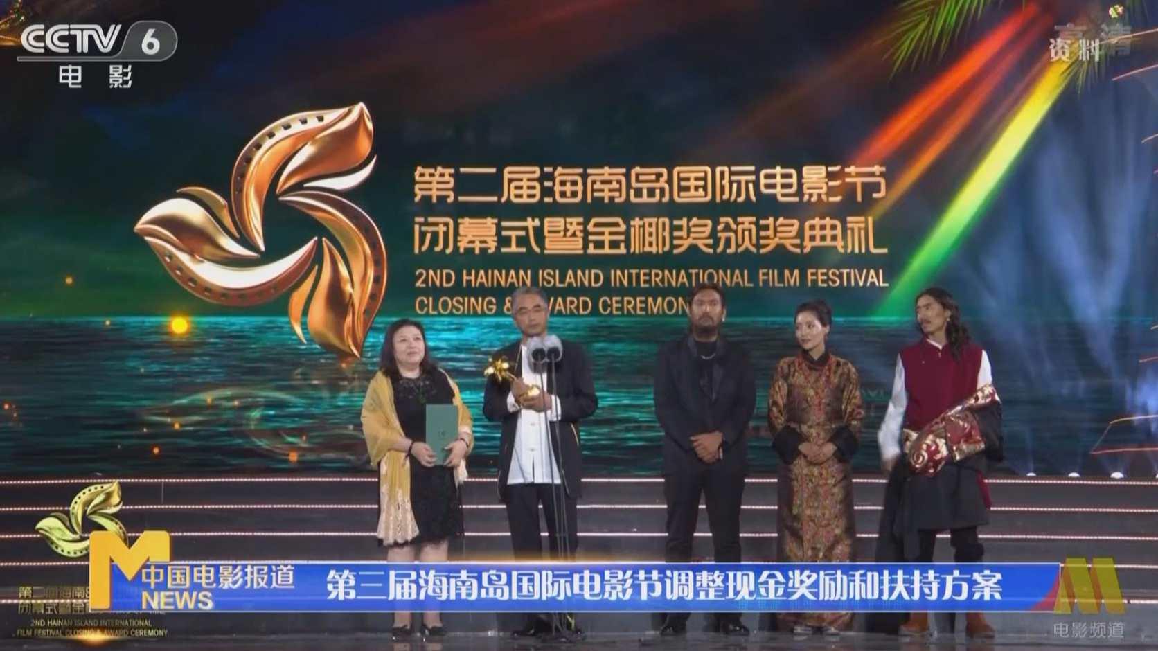 第三屆海南島國際電影節調整現金獎勵和扶持方案