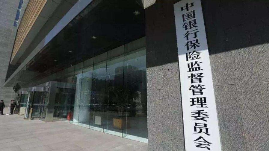 銀保監會:嚴禁銀行保險機構違規參與場外配資