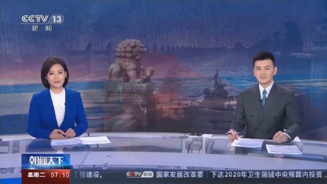 """""""七七事變""""83周年:銘記歷史 奮勇向前"""