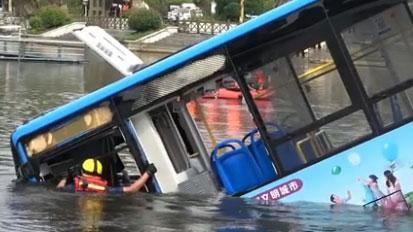 貴州安順公交車墜入虹山湖水庫致21人死亡15人受傷