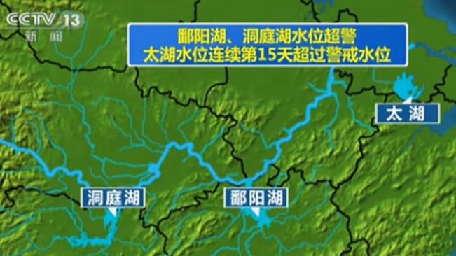 全國200余條河流 多個水文站水位超警