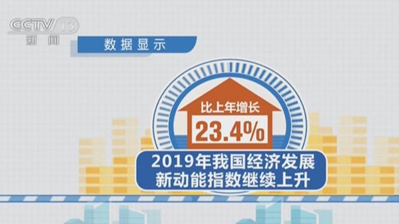 國家統計局:去年經濟發展新動能指數同比增23.4%