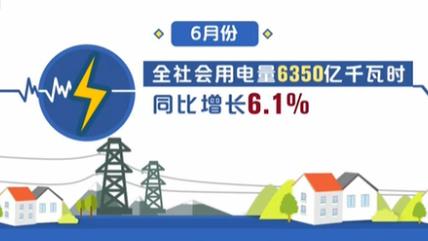 6月我國全社會用電量同比增長6.1%