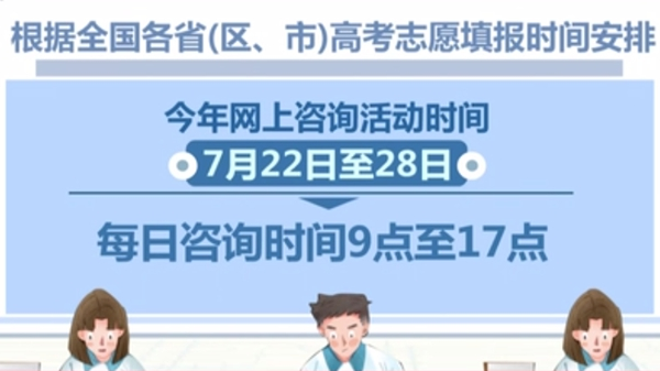 """教育部:""""2020年高考網上咨詢周""""活動將啟動"""