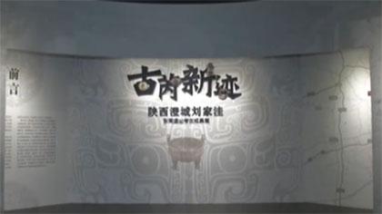陜西:澄城劉家洼東周遺址考古成果首次亮相