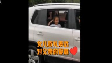 6歲女兒偶遇抗洪的消防員爸爸 錯身之間敬了個禮