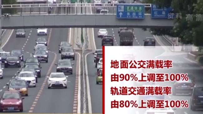 北京公共交通逐步恢復正常運營管理