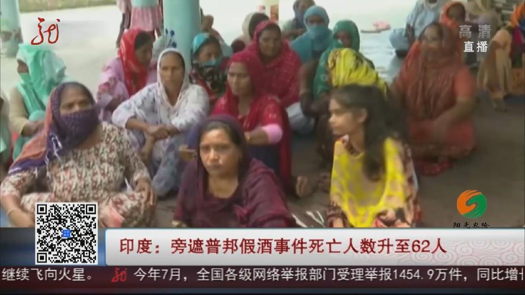 印度:旁遮普邦假酒事件死亡人數升至62人