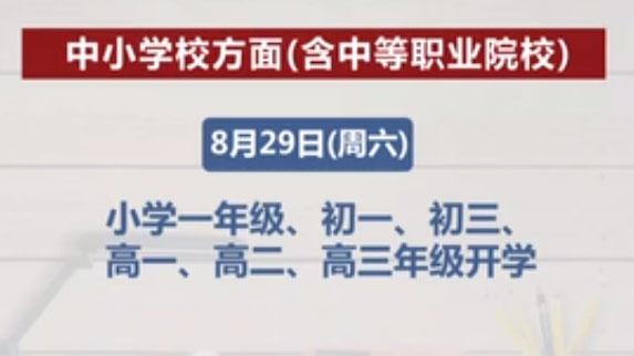 北京確定秋季學期開學時間:中小學 幼兒園 高校錯峰返校