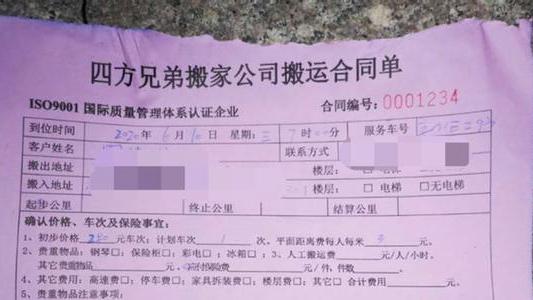 搬個家追加一萬八 北京一搬家公司被罰八十萬