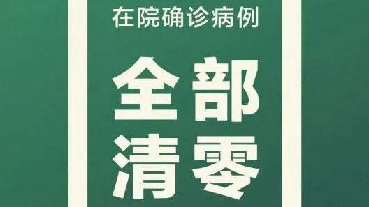 北京新冠肺炎在院確診病例全部清零