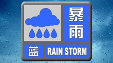 中央氣象臺繼續發布臺風和暴雨藍色預警