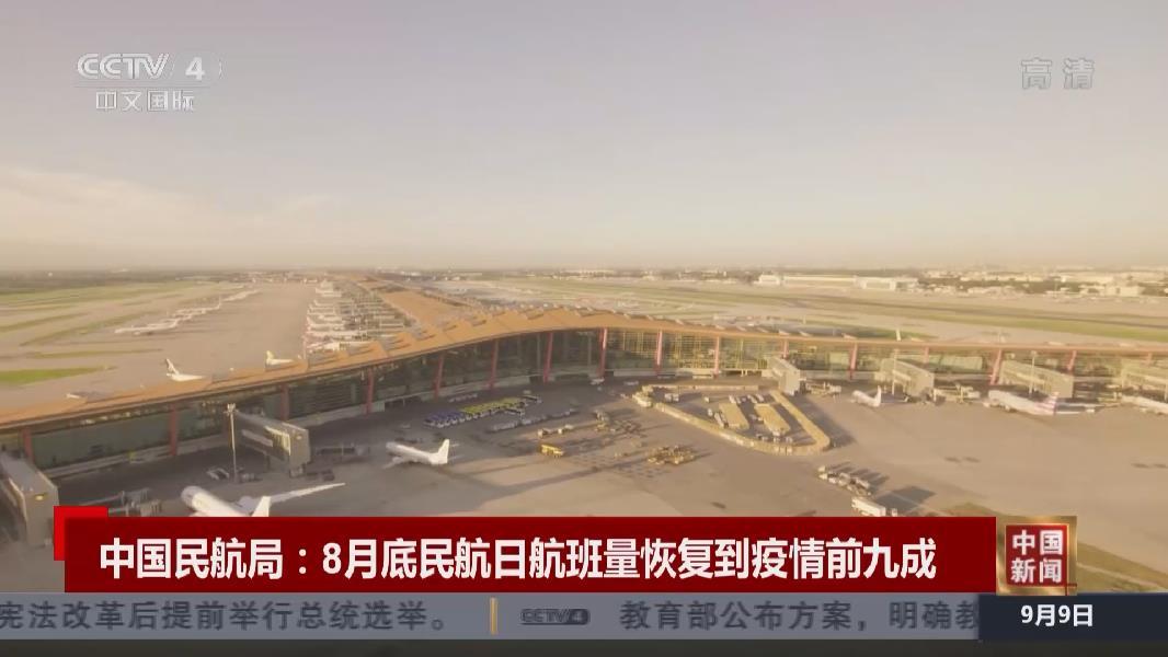中國民航局:8月底民航日航班量恢復到疫情前九成