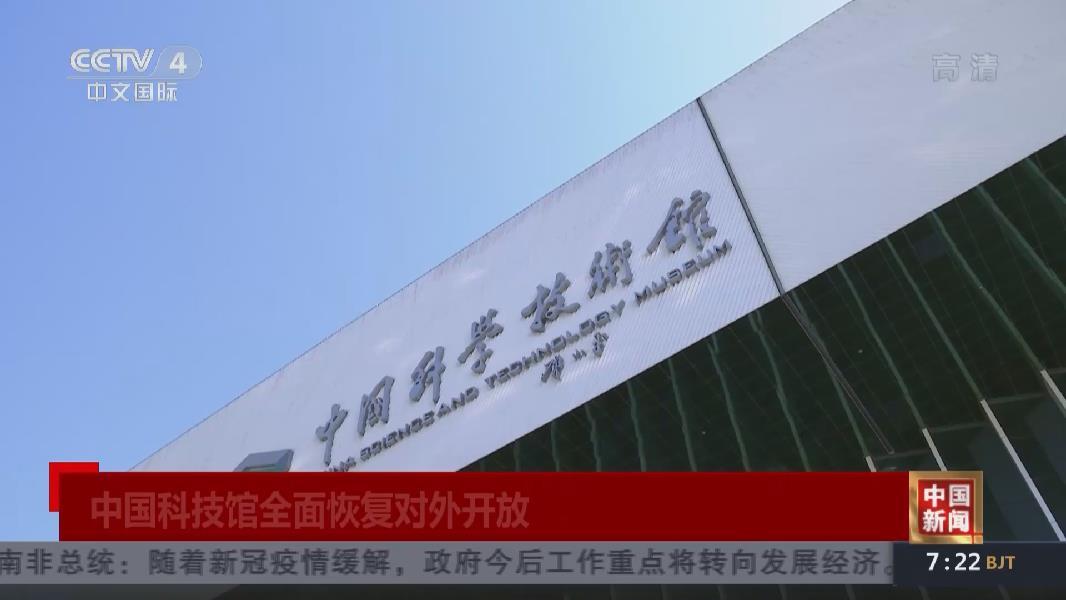 中國科技館全面恢復對外開放