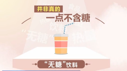 """0糖0卡0脂 專家:""""無糖""""飲料並非真的一點不含糖"""