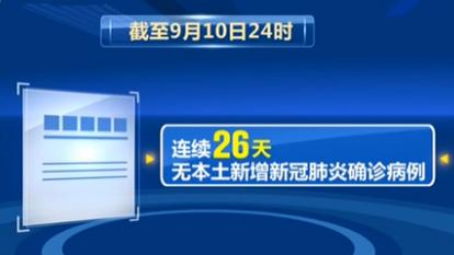 國家衛健委通報:連續26天無本土新增新冠肺炎確診病例