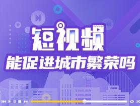 短視頻能促進城市繁榮嗎?