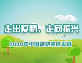 走出疫情,走向振興——2020年中國旅遊景區發展