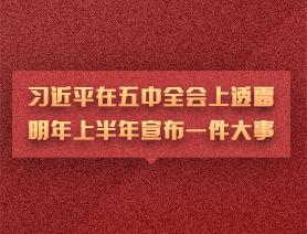 習近平在五中全會上透露:明年上半年宣布一件大事!