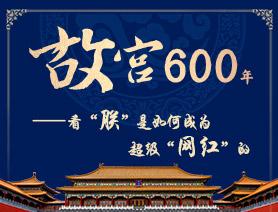 """數看故宮600年——看""""朕""""是如何成為超級""""網紅""""的"""