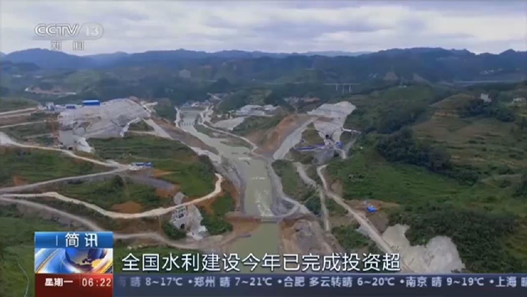 全國水利建設今年已完成投資超5000億元
