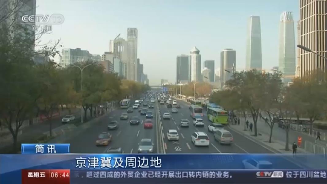 京津冀及周邊地區將再次出現污染過程