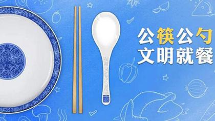 """文明就餐 """"筷""""來行動"""