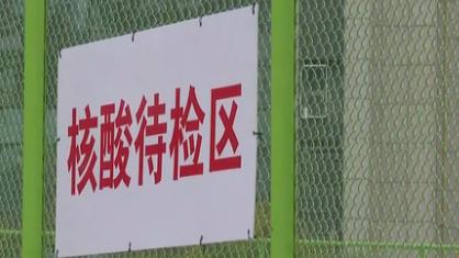 天津:濱海新區開展全區大規模核酸檢測篩查