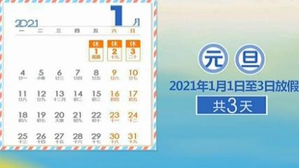 2021年部分節假日放假時間發布