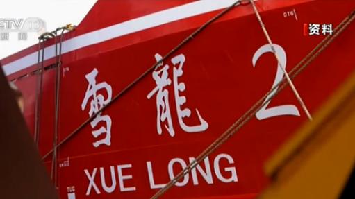 """""""雪龍2""""號停靠新港口進行無接觸補給"""
