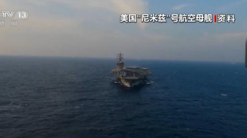 """美軍稱""""尼米茲""""航母作戰群正重返海灣"""