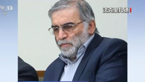 伊朗核物理學家遭暗殺身亡 國際社會表示譴責