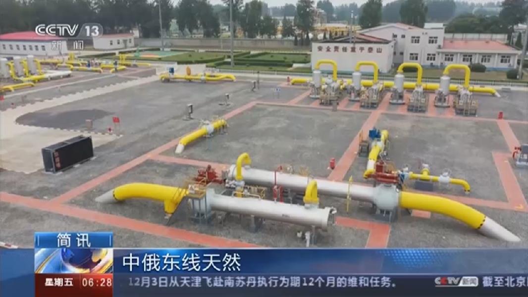 中俄東線天然氣管道中段投産通氣